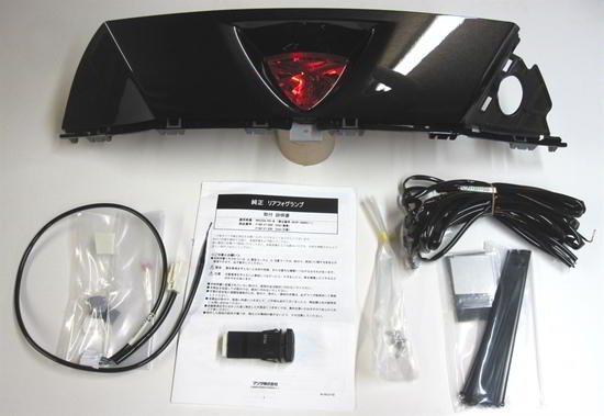 Picture of RX8 Rear fog Lamp Kit S2