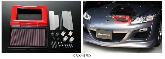 Picture of AutoExe Sports Induction Box for RX-8